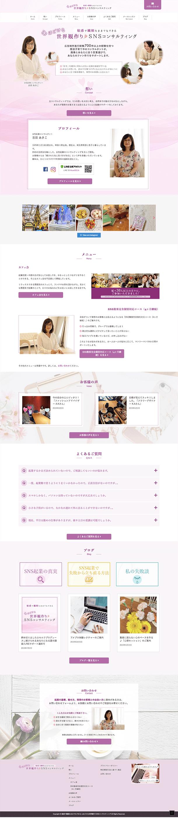 吉田あきこ様のWordPressサイトトップページ