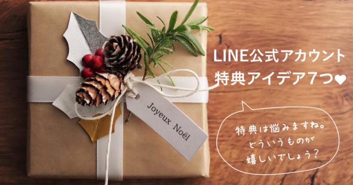 LINE公式アカウント 特典アイデア7つ