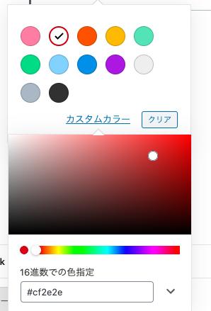 文字色の設定その4