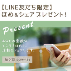 LINE友だち限定 ほめ&シェアプレゼント!