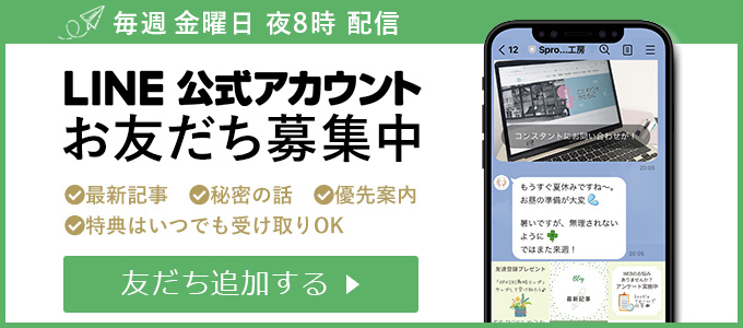 Sprout Design工房 LINE公式アカウント